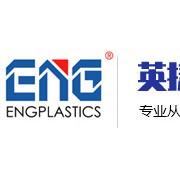 东莞市英捷工程塑料有限公司